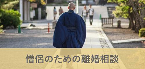 僧侶のための離婚相談