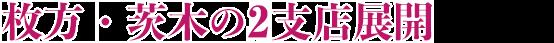 枚方・高槻・茨木の3支店展開